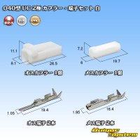 三菱電線工業製(現古河電工製) 040型 UC 非防水 2極 カプラー・端子セット 白