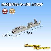 三菱電線工業製(現古河電工製) 040型 UCシリーズ用 非防水 メス端子