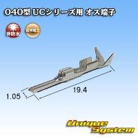 三菱電線工業製(現古河電工製) 040型 UCシリーズ用 オス端子