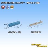 住友電装 050型 HC 非防水 2極 メスカプラー・端子セット 青色