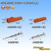 住友電装 050型 HC 非防水 2極 カプラー・端子セット 橙色