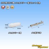 住友電装 050型 HC 非防水 3極 メスカプラー・端子セット 白色