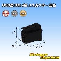 住友電装 090型 HM 4極 メスカプラー 黒色
