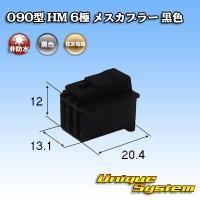 住友電装 090型 HM 6極 メスカプラー 黒色