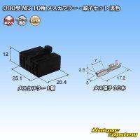住友電装 090型 MT 10極 メスカプラー・端子セット 黒色