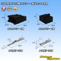 住友電装 090型 MT 10極 カプラー・端子セット 黒色