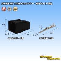 住友電装 090型 MT 13極 オスカプラー・端子セット 黒色