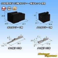 住友電装 090型 MT 13極 カプラー・端子セット 黒色