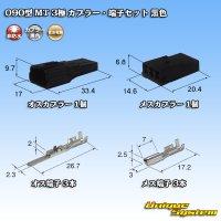 住友電装 090型 MT 3極 カプラー・端子セット 黒色
