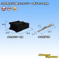 住友電装 090型 MT 8極 オスカプラー・端子セット 黒色
