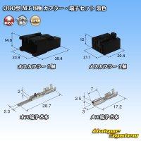 住友電装 090型 MT 8極 カプラー・端子セット 黒色