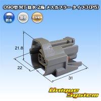 住友電装 090型 MT 防水 2極 メスカプラー タイプ3(P5)