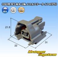 住友電装 090型 MT 防水 2極 メスカプラー タイプ4(P5)
