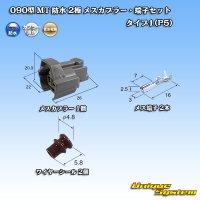 住友電装 090型 MT 防水 2極 メスカプラー・端子セット タイプ1(P5)