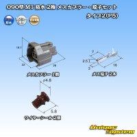 住友電装 090型 MT 防水 2極 メスカプラー・端子セット タイプ2(P5)