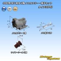 住友電装 090型 MT 防水 2極 メスカプラー・端子セット タイプ3(P5)