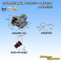 住友電装 090型 MT 防水 2極 メスカプラー・端子セット タイプ4(P5)