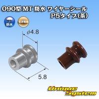 住友電装 090型 MT 防水 ワイヤーシール P5タイプ(茶)