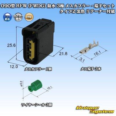 画像1: 古河電工 090型 RFW (FWDG) 防水 3極 メスカプラー・端子セット タイプ2 黒色 リテーナー付属