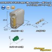 古河電工 090型 RFW (FWDG) 防水 3極 メスカプラー・端子セット タイプ2 白色 リテーナー付属