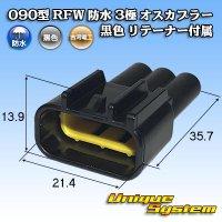 古河電工 090型 RFW 防水 3極 オスカプラー 黒色 リテーナー付属