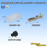 メーカー非公表 090型 SMDC 防水シリーズ用 メスカプラー・端子セット 2極