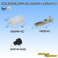 メーカー非公表 090型 SMDC 防水シリーズ用 メスカプラー・端子セット 4極