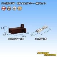 住友電装 110型 MTW 2極 メスカプラー・端子セット 茶色