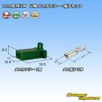住友電装 110型 MTW 2極 メスカプラー・端子セット 緑色