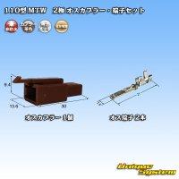 住友電装 110型 MTW 2極 オスカプラー・端子セット 茶色
