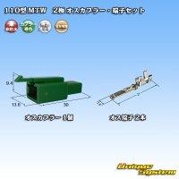 住友電装 110型 MTW 2極 オスカプラー・端子セット 緑色