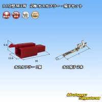 住友電装 110型 MTW 2極 オスカプラー・端子セット 赤色