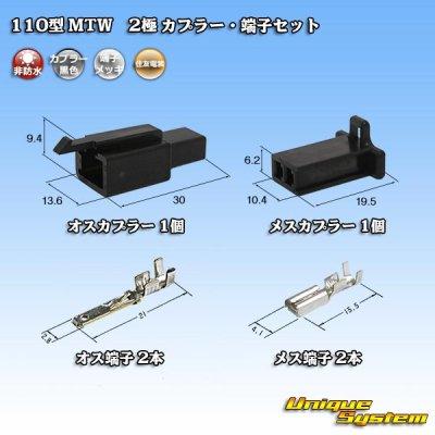 画像1: 住友電装 110型 MTW 非防水 2極 カプラー・端子セット 黒色