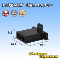 住友電装 110型 MTW 非防水 3極 メスカプラー 黒色