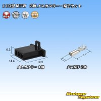 住友電装 110型 MTW 非防水 3極 メスカプラー・端子セット 黒色
