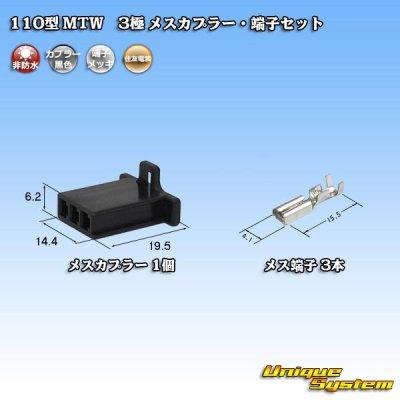 画像1: 住友電装 110型 MTW 非防水 3極 メスカプラー・端子セット 黒色