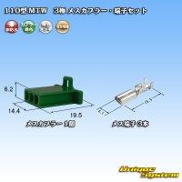 住友電装 110型 MTW 3極 メスカプラー・端子セット 緑色