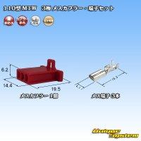 住友電装 110型 MTW 3極 メスカプラー・端子セット 赤色