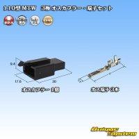 住友電装 110型 MTW 非防水 3極 オスカプラー・端子セット 黒色