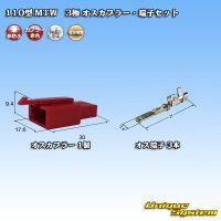 住友電装 110型 MTW 3極 オスカプラー・端子セット 赤色