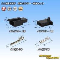 住友電装 110型 MTW 非防水 3極 カプラー・端子セット 黒色