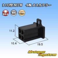 住友電装 110型 MTW 非防水 4極 メスカプラー 黒色