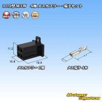 住友電装 110型 MTW 非防水 4極 メスカプラー・端子セット 黒色