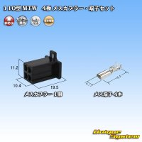 住友電装 110型 MTW 4極 メスカプラー・端子セット 黒色