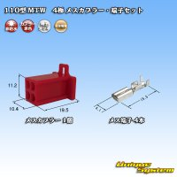 住友電装 110型 MTW 4極 メスカプラー・端子セット 赤色