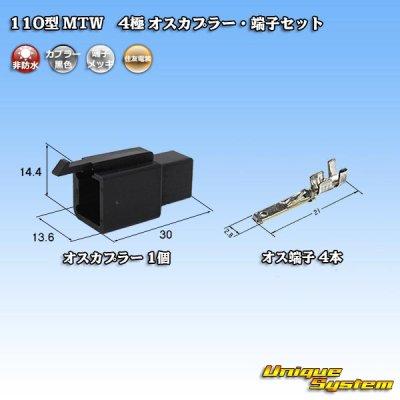 画像1: 住友電装 110型 MTW 非防水 4極 オスカプラー・端子セット 黒色