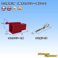 住友電装 110型 MTW 4極 オスカプラー・端子セット 赤色