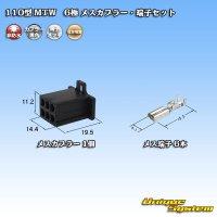 住友電装 110型 MTW 非防水 6極 メスカプラー・端子セット 黒色