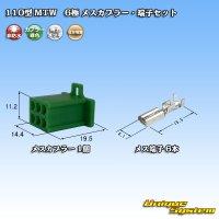 住友電装 110型 MTW 6極 メスカプラー・端子セット 緑色