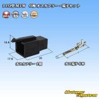 住友電装 110型 MTW 非防水 6極 オスカプラー・端子セット 黒色